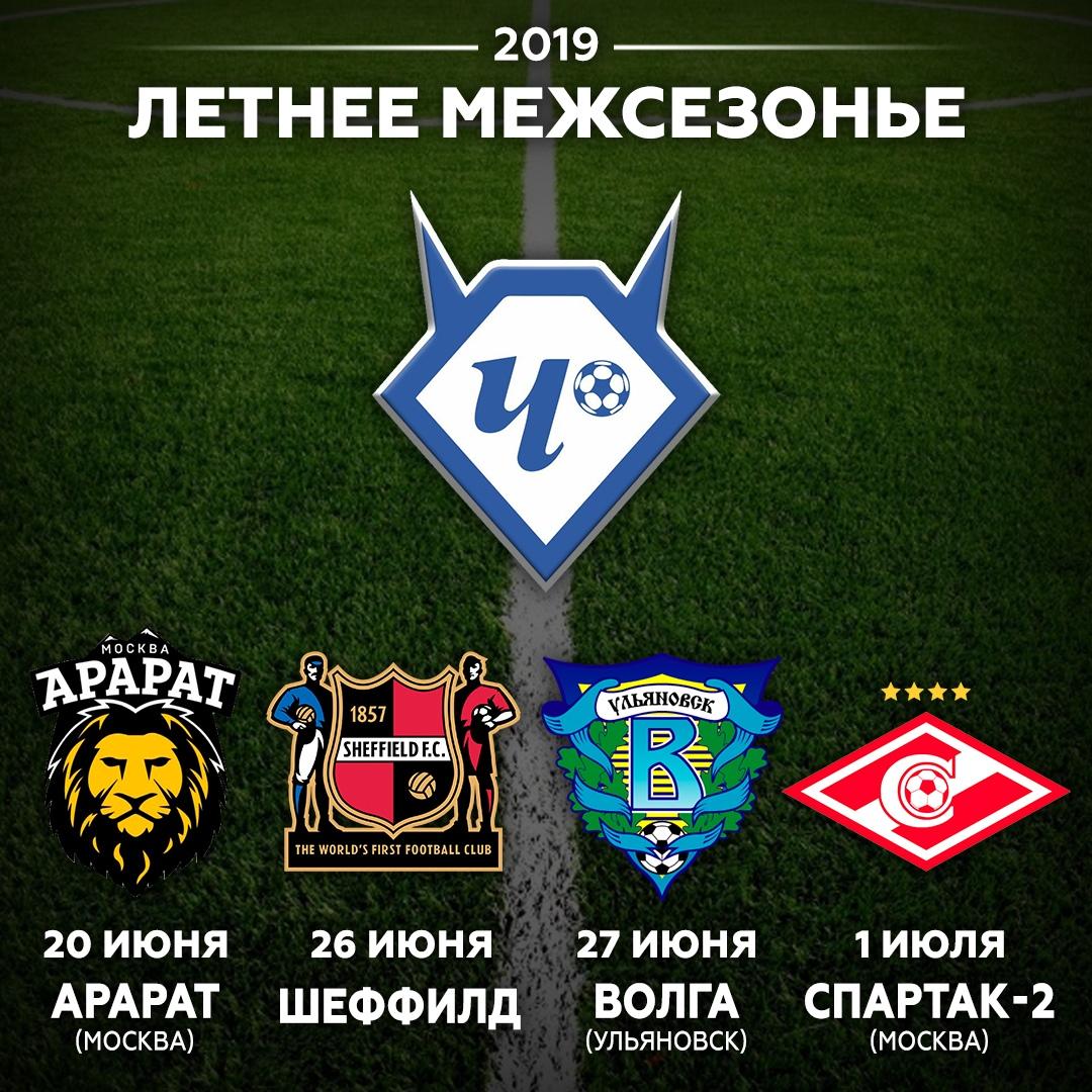 2ef1e762 Игроки ФК «Чертаново» находились в тонусе до 3 июня, когда провели  эпохальный спарринг со сборной России в ...