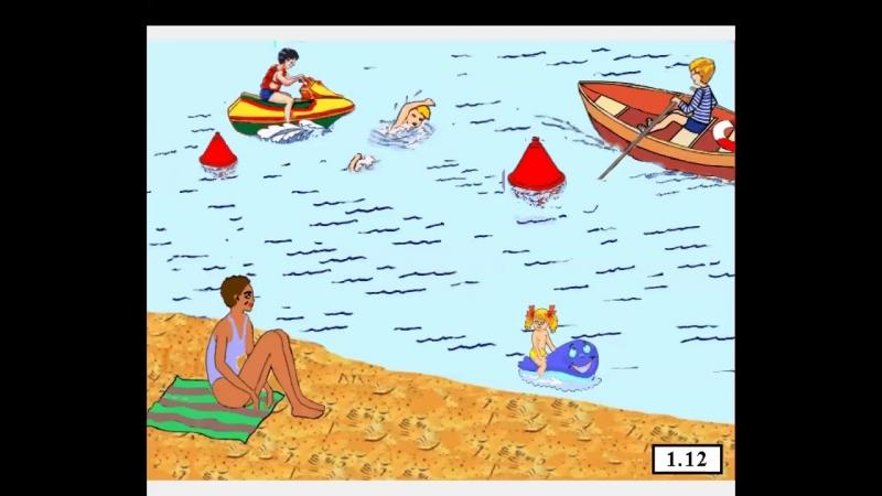 Учебный фильм по ОБЖ Безопасность на воде mp4