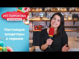 Кондитер ИП Пирогова о бизнесе и сериале