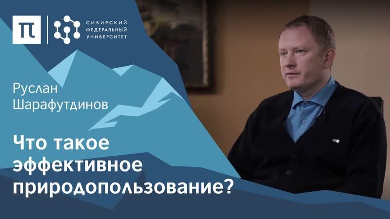 Использование природных ресурсов Арктики Руслан Шарафутдинов ПостНаука
