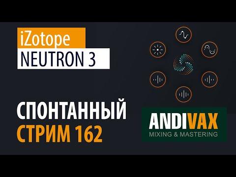 AV CC 162 - iZotope NEUTRON 3 РОЗЫГРЫШ