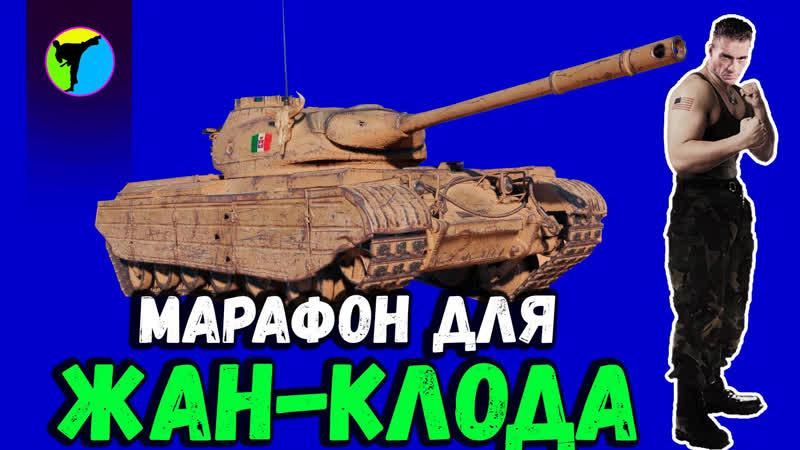PROGETTO 46 ● ОСТАЛОСЬ САМОЕ СЛОЖНОЕ | World of Tanks (WOT)
