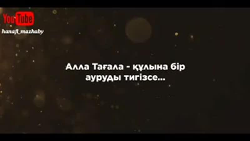 Алла Тағала- құлына бір ауруды тигізсе Ерлан Ақатаев ұстаз