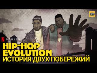 Hip-Hop Evolution. 3-й сезон. 1 серия   Озвучка NPL