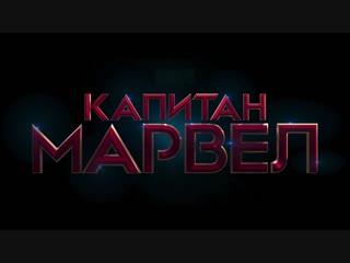 Капитан Марвел  официальный трейлер №2