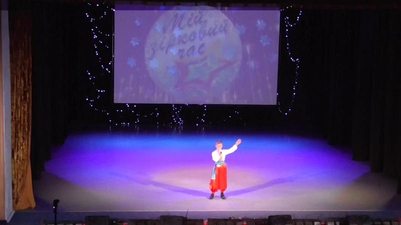 Всеукраїнський фестиваль конкурс мистецтв і талантів Мій зірковий час День 1 Часть 59
