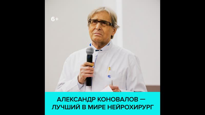 Российский хирург Александр Коновалов признан лучшим в мире Москва 24