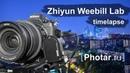 Обзор Zhiyun Weebill Lab Timelapse