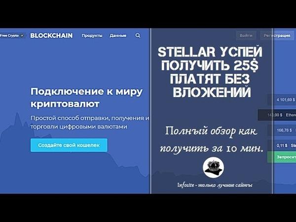 Сайт от Blockchain платит на Халяву всем 25$ и сразу на вывод средств каждому Без вложений