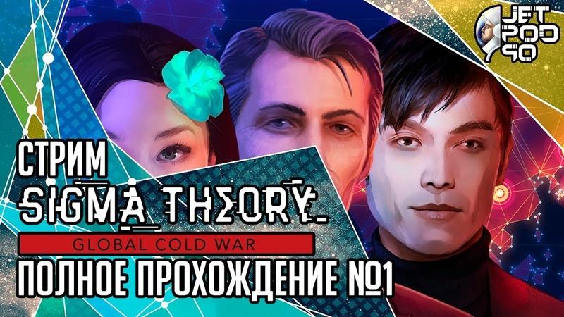 SIGMA THEORY: GLOBAL COLD WAR игра от Mi-Clos Studio. СТРИМ! Прохождение игры с JetPOD90, день №1.