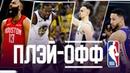 «ВСЁ ТОЛЬКО НАЧИНАЕТСЯ» \ обзор первого раунда плэй-офф НБА
