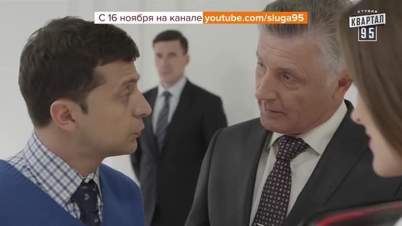 ТНТ неожиданно снял с эфира украинский сериал «Слуга народа» с Владимиром Зеленским, первые эпизоды которого показали сегодня.