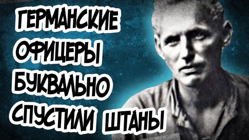 Что Писал Лучший Ас Рейха из Советского Плена