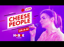 CHEESE PEOPLE (LIVE) - Ua-a-a! | НОВОЕ РАДИО