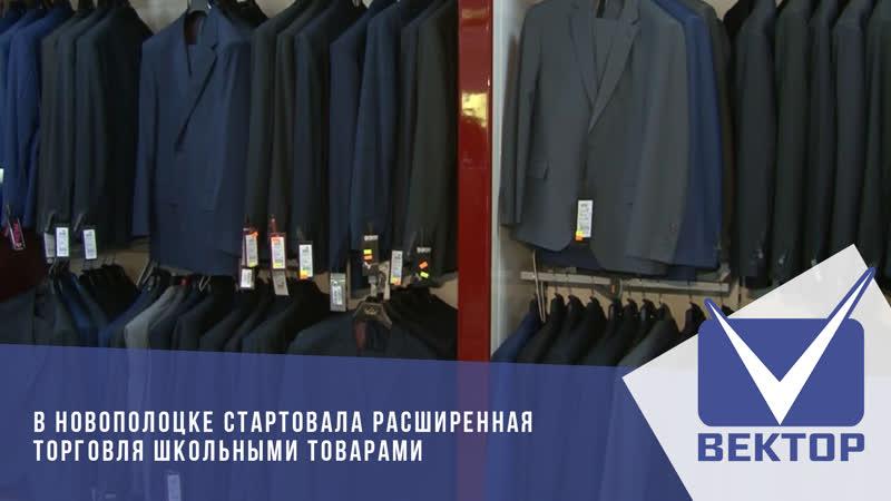 В Новополоцке стартовала расширенная торговля школьными товарами