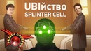 Разбор полётов. Tom Clancy's Splinter Cell Conviction