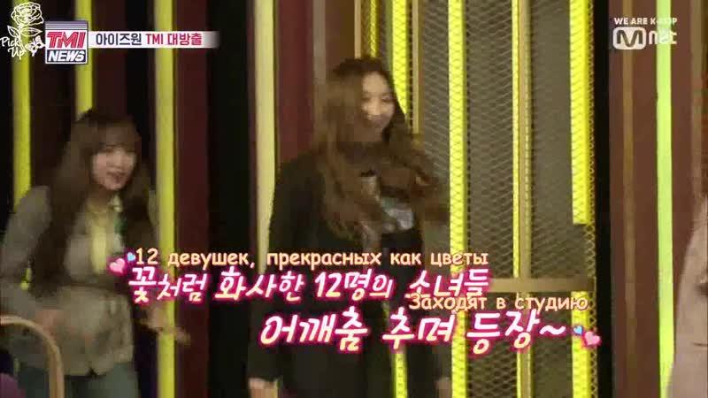 [FSG Pick Up!] Mnet TMI NEWS EP. 1 with IZ*ONE cut 4