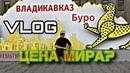 Северная Осетия Владикавказ или Буро В поисках правды Город Ангелов в Беслане