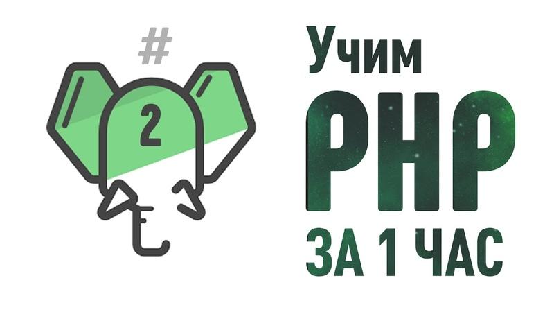 Учим PHP за 1 Час! ► Часть 2 ► Работа с СУБД От Профессионала