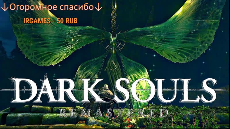 ПОДРЕЖЕМ БАБОЧКЕ КРЫЛЬЯ Dark Souls Remastered Стрим №4