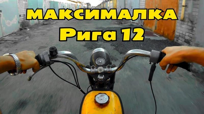ЗАМЕРИЛ МАКСИМАЛКУ на БЕШЕННОМ мопеде РИГА 12 | Она ЕДЕТ и ДАЖЕ БОДРО!