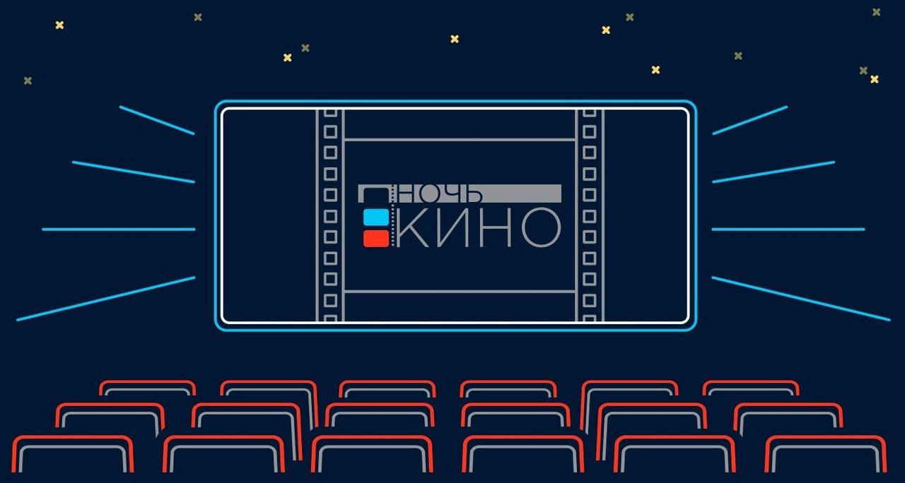 24 августа Ярославская область присоединится к Всероссийской акции «Ночь кино»