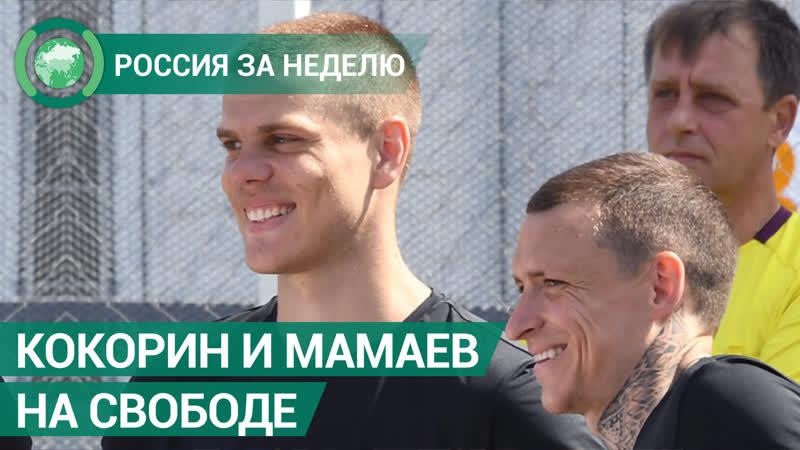 Кокорин и Мамаев на свободе Россия за неделю ФАН ТВ