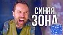 Синяя зона Логика PUBG Viva La Dirt League на русском Озвучено