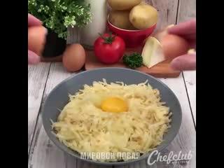 Картофель с сюрпризом!