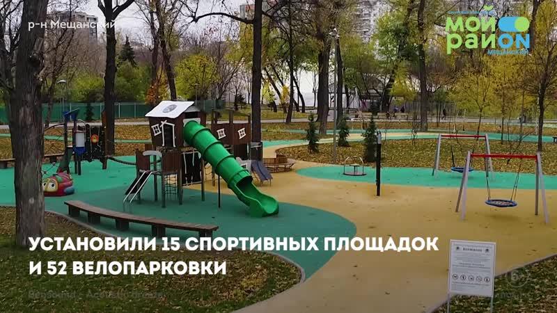 Благоустройство района Мещанский