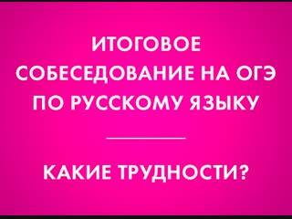 Итоговое собеседование на ОГЭ по русскому