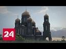 Уникальный звук на звоннице Главного храма ВС РФ установили 18 колоколов Россия 24