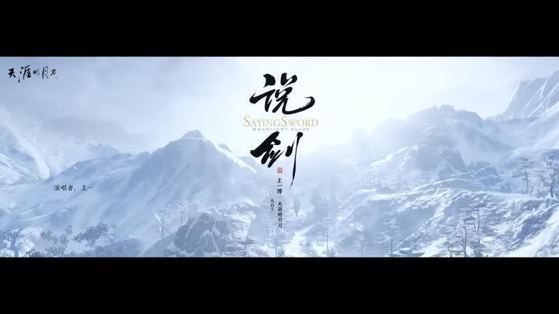 Ван Ибо 《说剑 - SayingSword》Moonlight Blade