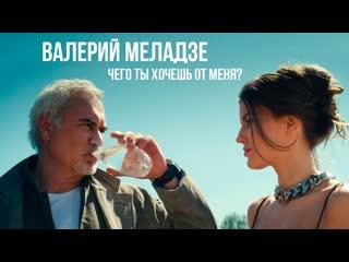 Премьера. Валерий Меладзе - Чего ты хочешь от меня