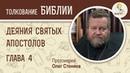 Деяния святых апостолов. Глава 4. Протоиерей Олег Стеняев. Библия