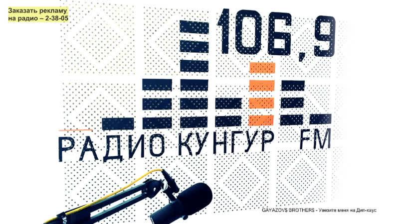 Прямая трансляция из студии «Кунгур FM»