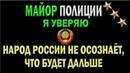 👮♂Майор полиции Григорий Харичев о том, как будут добивать народ России 💣💣💣