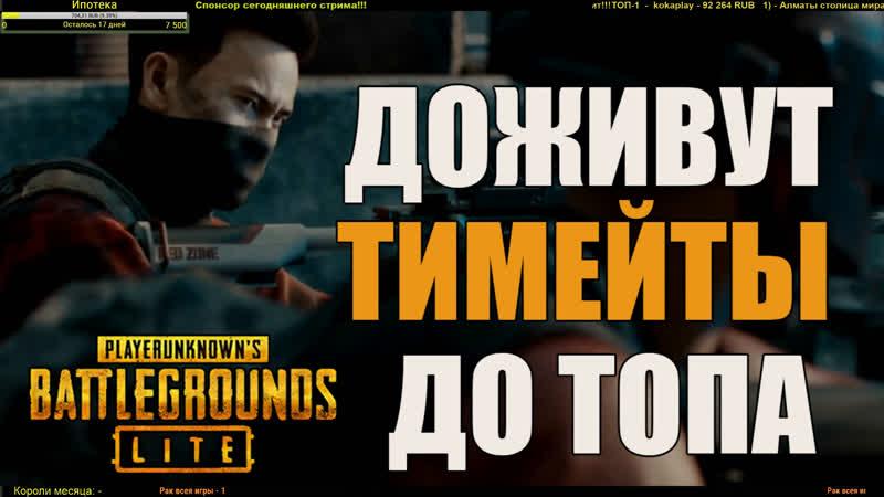 ДОЖИВУТ ТИМЕЙТЫ ДО ТОПА?PUBG LITETV-Казахстан