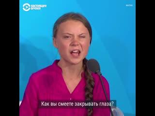 Речь 16-летней активистки Греты Тунберг в ООН