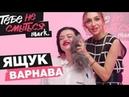 Шоу Mark by Avon Тебе не смыться : Ящук, Варнава, сосалочка и 40 кг яблок ВЫПУСК 1