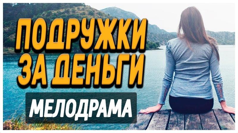 ФИЛЬМ 2019 про роковое событие ! - ПОДРУЖКИ ЗА ДЕНЬГИ / Русские мелодрамы 2019 новинки HD