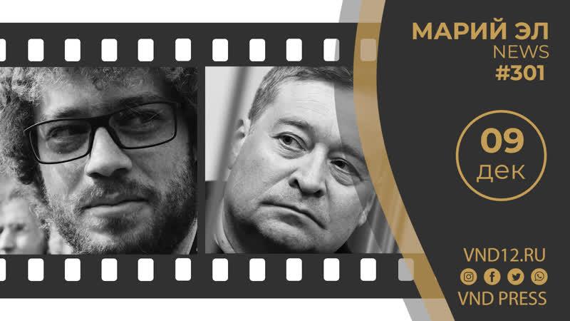 Михаил Винокуров: Марий Эл News 301 Что общего между Ильей Варламовым и Леонидом Маркеловым?