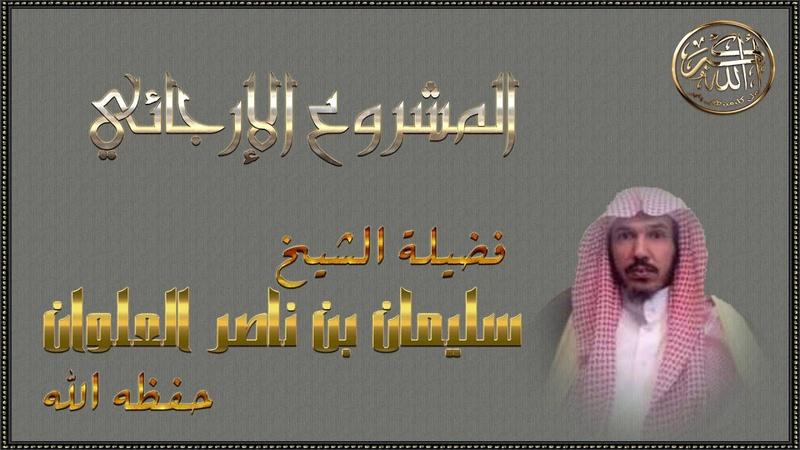 المشروع الإرجائي فضيلة الشيخ سليمان بن نا