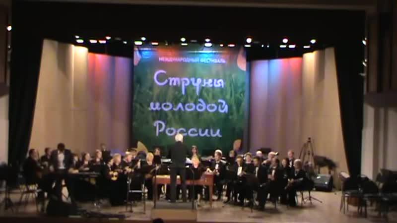 Закрытие V Международного фестиваля Струны Молодой России