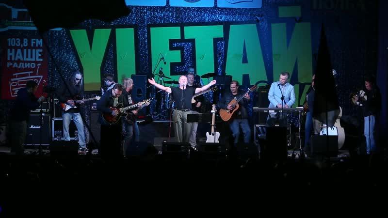Факел и приглашенные друзья музыкаты на Улетае исполняют песню С В Бахарева Палач