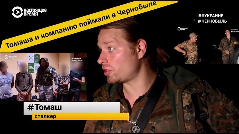 Томаша поймали в Чернобыле. Реакция и Монолит.