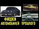 Крутые фишки и технологии старых автомобилей, которые удивляют Oldsmobile Cutlass Supreme (Олдсмобил Кутласс Суприме), Porsche 911 (Порше 911), Chevrolet Corvette (Шевроле Корвет), Citroen SM (Ситроен СМ).