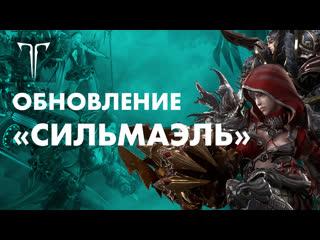 Трейлер обновления Сильмаэль   LOST ARK в России