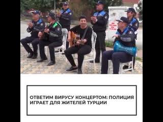 Полиция играет для жителей Турции