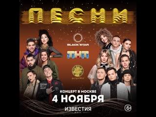 ПЕСНИ 2 | Концерт в Москве